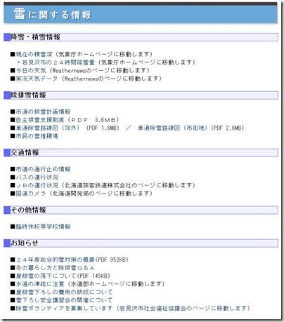 yukijouhou241217
