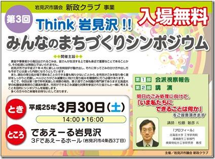think Iwamizawa