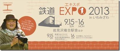 expo2013