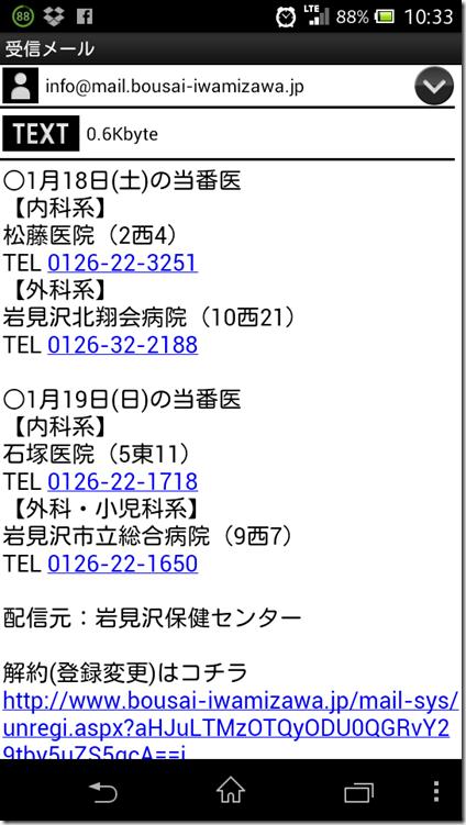 Screenshot_2014-01-18-10-33-20