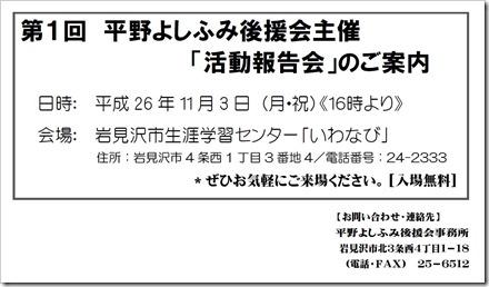 katudouhoukoku01