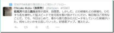 twitter_senkyo_thumb2