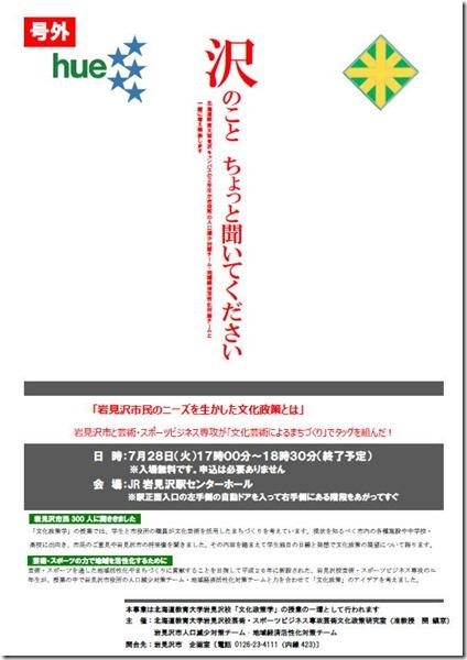 hue_iwamizawa0728