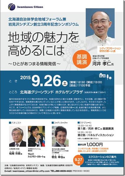 270926岩見沢シチズン&北海道自治体学会フォーラムチラシ(表)