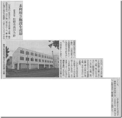 kensetsusinbun270925
