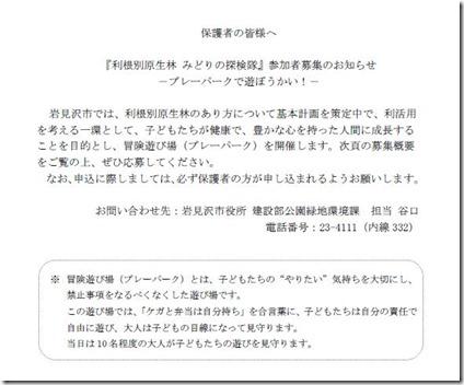 1tonebetsu_pp