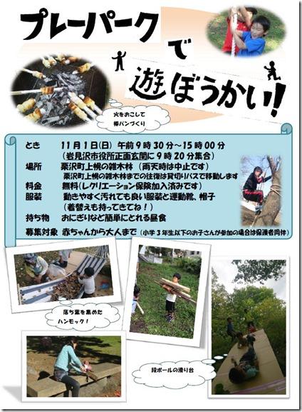 tonebetsu_pp