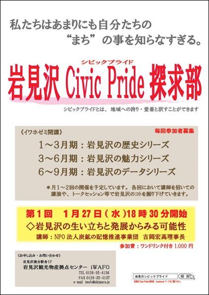iwa_civicpride0127
