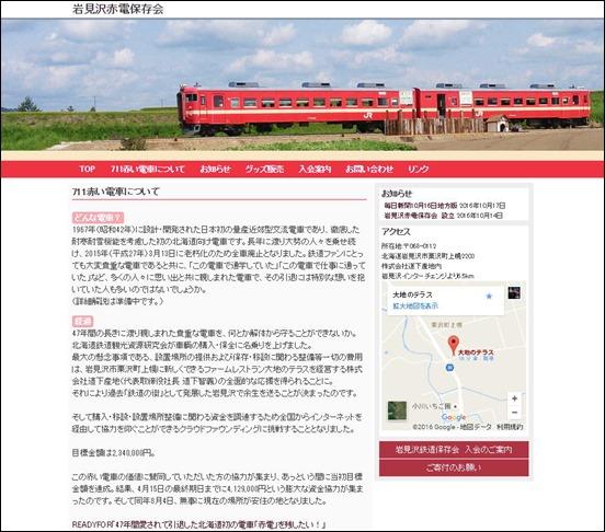 iwamizawa711com
