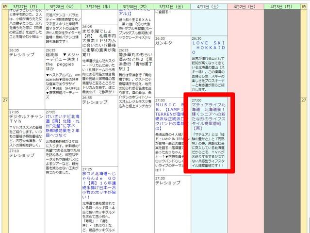 マチュアライフ北海道   平野義文 Official Web Site