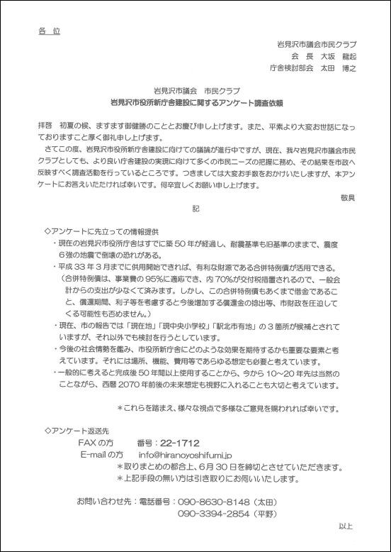 iwamizawachosya_1