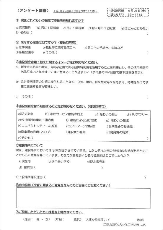 iwamizawachosya_2