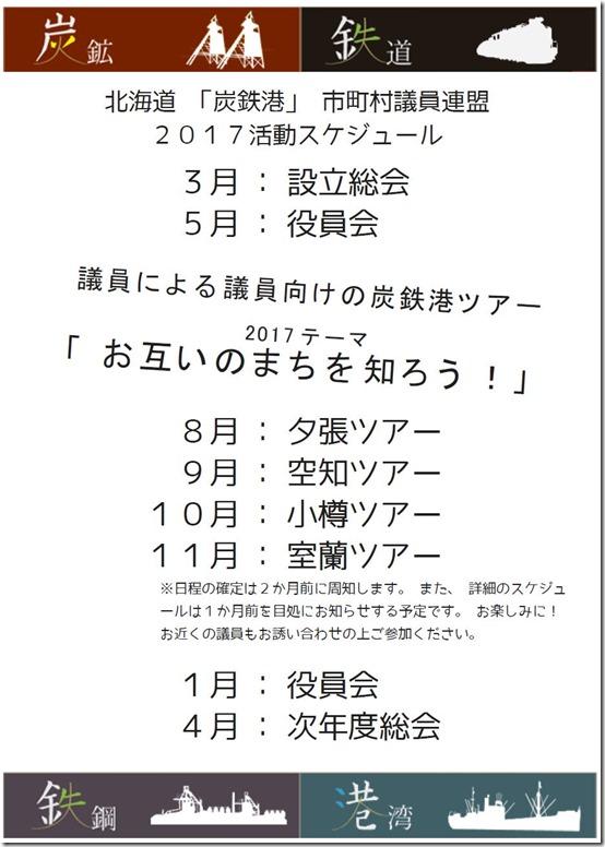 tantetsuko2017
