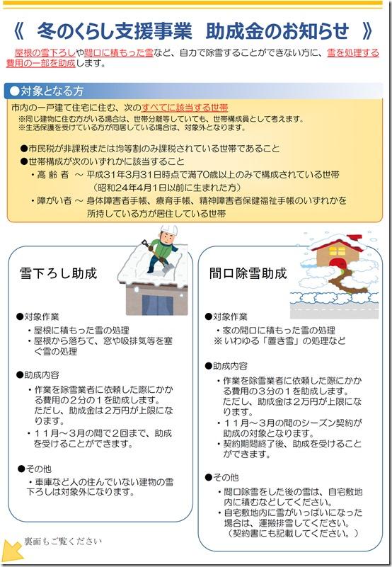 fuyunokurasi1