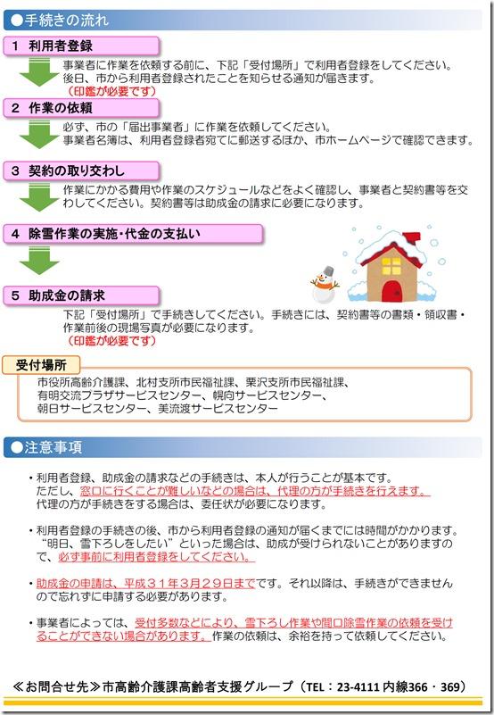 fuyunokurasi2
