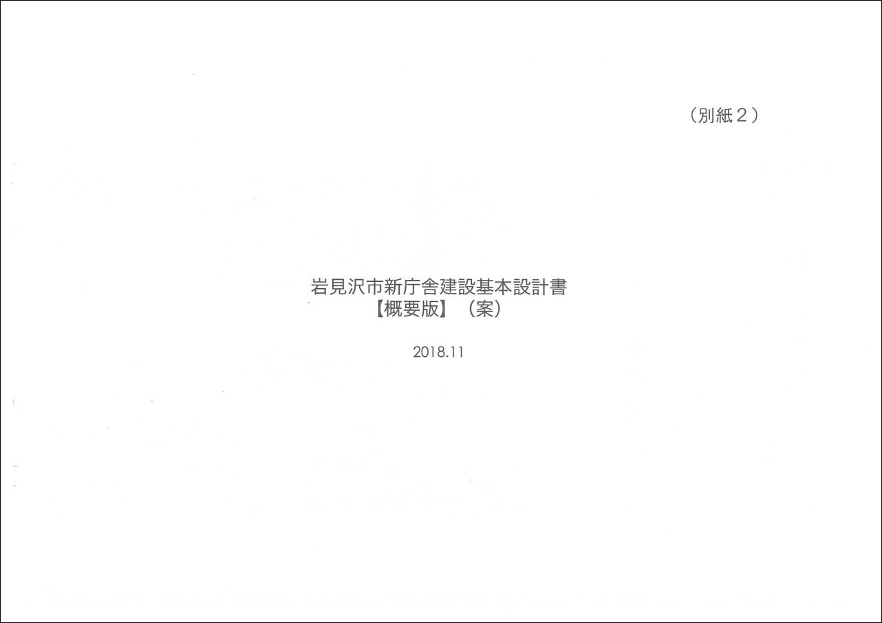 SKMBT_C22418112714410_0001