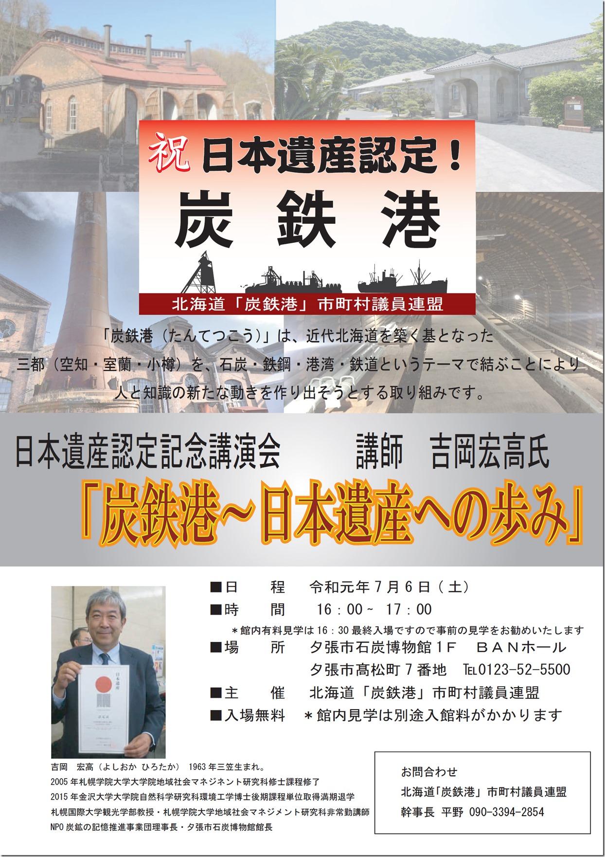 炭鉄港議連010706