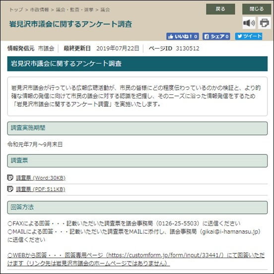 kouhou20190722