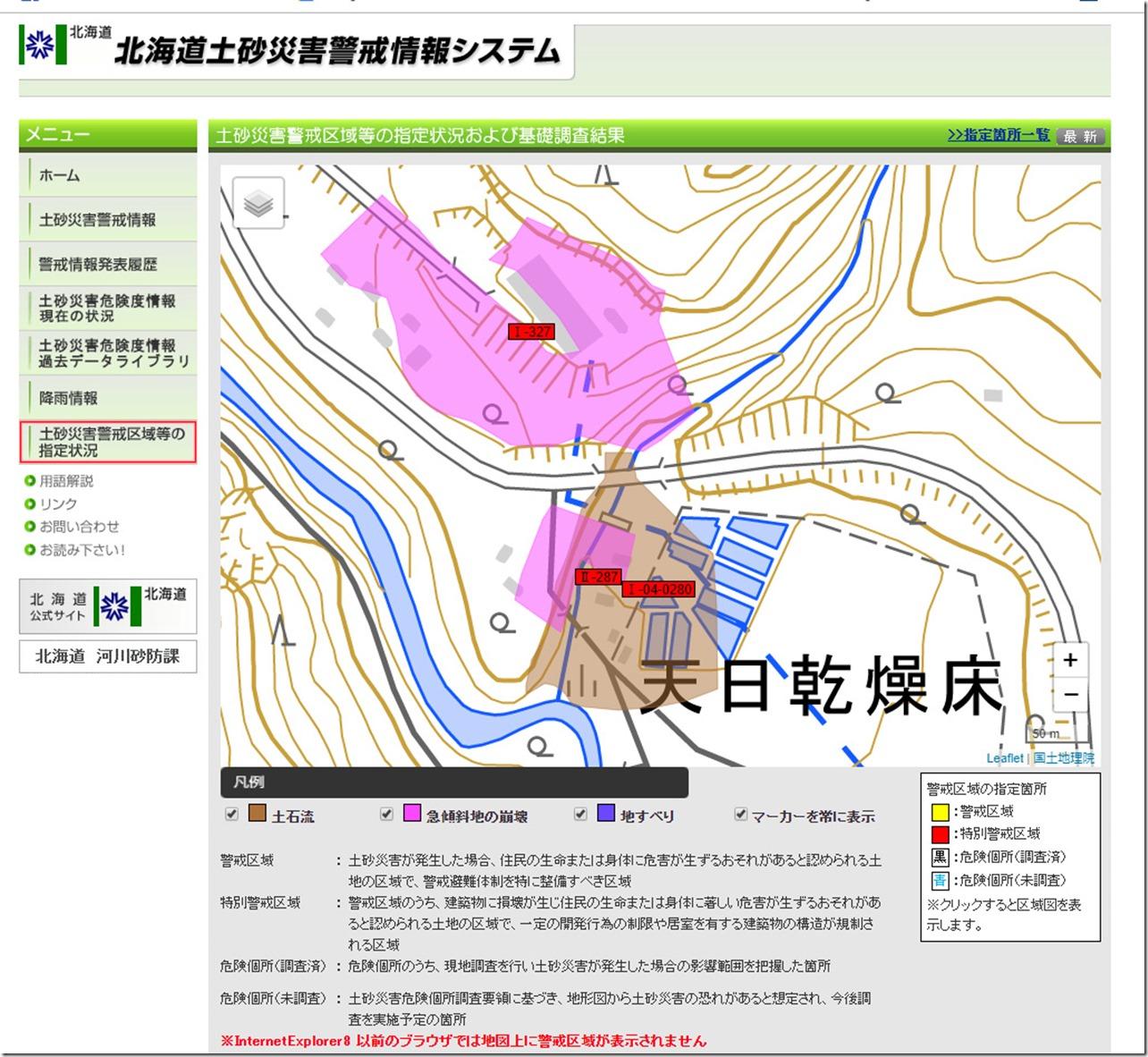 北海道土砂災害警戒情報システム