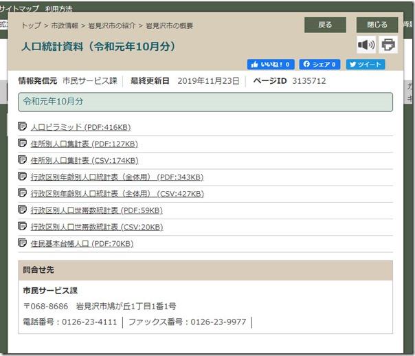 web201912041
