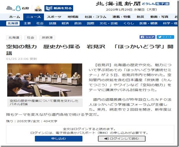 hokkaidonews2