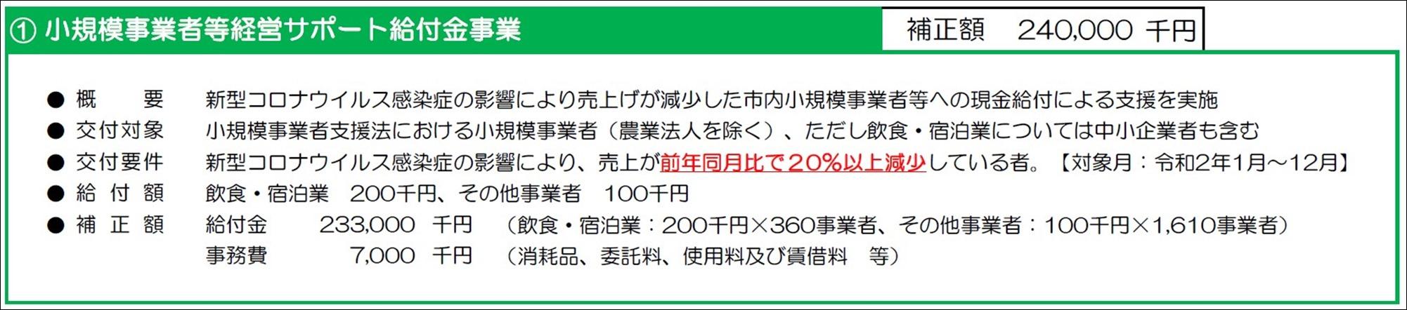 コメント 2020-05-01 172028