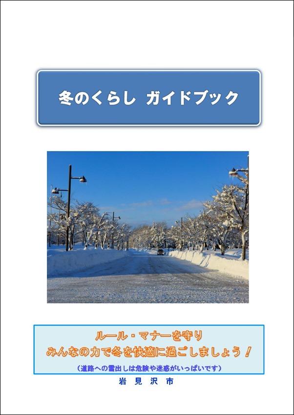 冬のくらしガイドブック