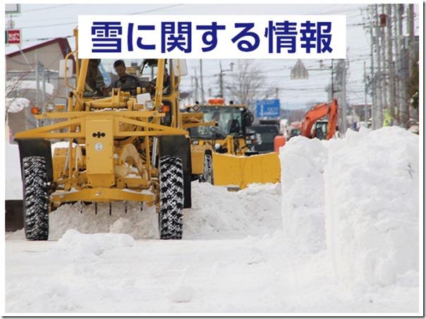 岩見沢市_雪に関する情報