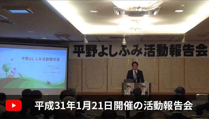 ①平成31年1月21日開催の活動報告会