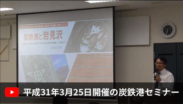 ②平成31年3月25日開催の炭鉄港セミナー