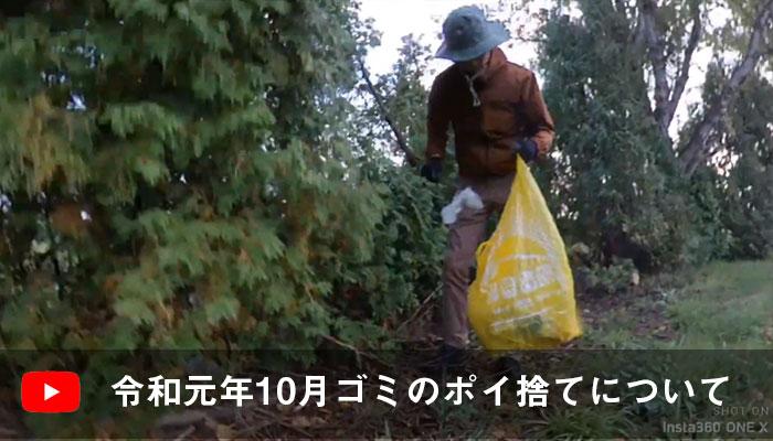 令和元年10月ゴミのポイ捨てについて